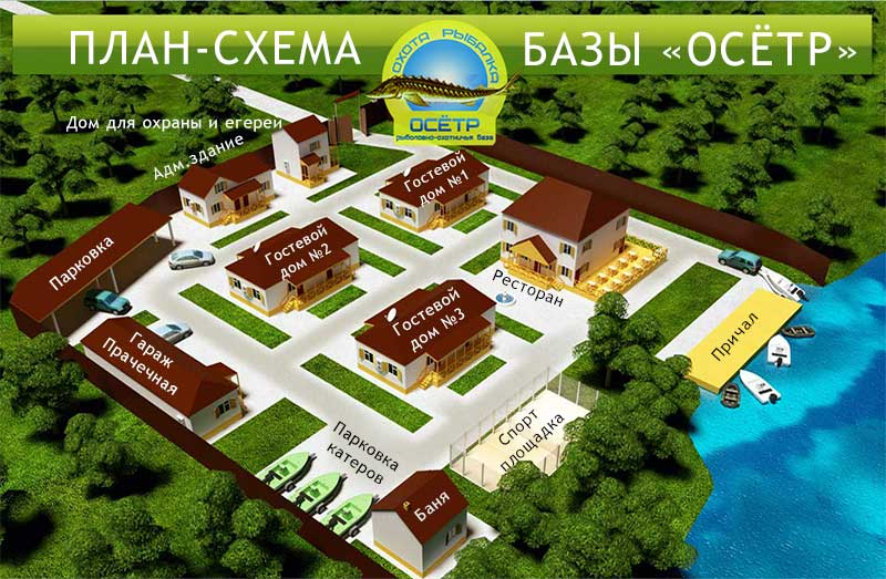 Рыболовная база ОСЁТР