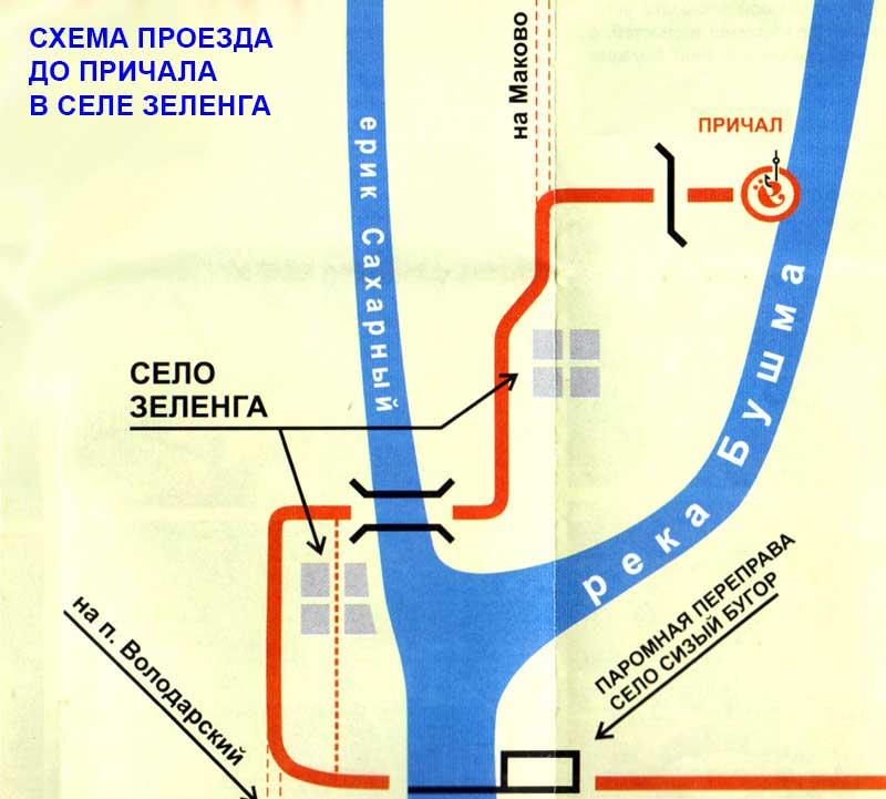 Карта-схема проезда до причала