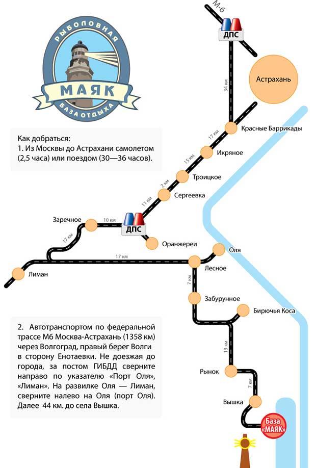 Схема проезда до базы «Маяк»